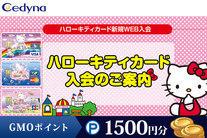 ≪キティからバースデーカードが☆ポイントを貯めて素敵なハローキティグッズをゲット♪「ハローキティクレジットカード(JCB)」≫カード発行...