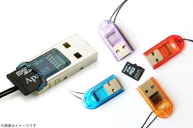 デジタルランドショップ 【580円】≪☆送料無料☆microSDをUSB端子に変換できる優れもの!ストラップみたいに持ち運びが可能です♪「超コンパクトストラップmicroSD変換機 5個セット(カラーお任せ)」≫