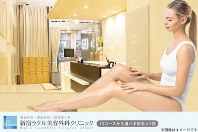 新宿ラクル美容外科クリニック 新宿院