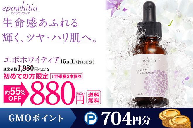 エポ ホワイティ ア 980 円