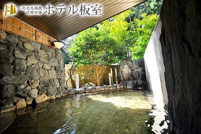 いたむろ温泉 百村の湯 ホテル板室