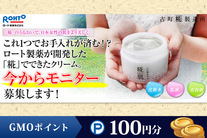 【500円】≪乾燥肌・敏感肌をじっくり潤す「糀肌くりーむ新規モニター募集!」GMOポイント100円分!≫