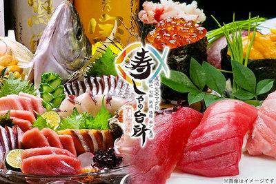 寿しやの台所 渋谷