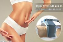 87%OFF【12,800円】≪特許取得済みの痩身機器で部分痩せ!じんわりと温かい施術で脂肪細胞そのものを減少!従来のヴァンキッシュに比...