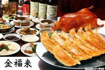 55%OFF【2,980円】≪北京ダック、フカヒレスープ含む!料理長が厳選した食材でうまみを引き立てた本格中華をお届けします/特製餃子食...
