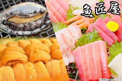 魚匠屋(ぎょしょうや)溜池山王店