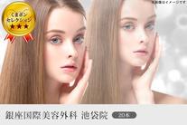 77%OFF【29,800円】≪髪の毛よりも細い、極細の溶ける糸を用いた切らないたるみ治療!コラーゲンが活発に産生され、1回で約6~8ヶ...