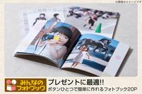 64%OFF【780円】≪☆送料無料☆大切な思い出を1冊のフォトブックに!家族との思い出や記念日のギフトに♪PCでお好きな写真を20枚選...