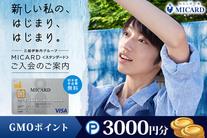 ≪いつものお店・WEBサイトでポイントたまる!「MI CARD STANDARD(エムアイカードスタンダード)」≫カード発行+翌月末まで...