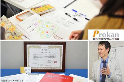 日本プロカウンセリング協会 ※複数店舗で利用可