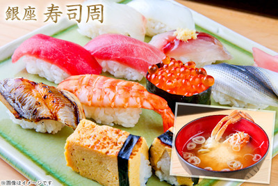 銀座 寿司周