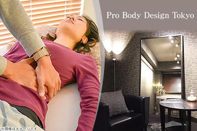 Pro Body Design Tokyo