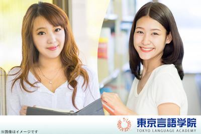 東京言語学院 ※複数店舗利用可