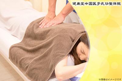 健康堂 中国医学気功整体院 新橋店