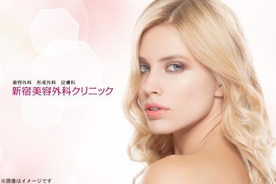 新宿美容外科クリニック ※複数店舗利用可