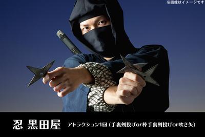 忍 黒田屋