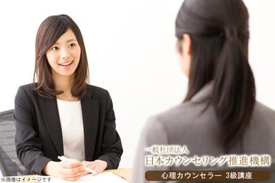 一般社団法人 日本カウンセリング推進機構