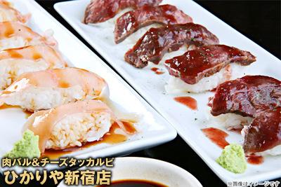 肉バル&チーズタッカルビ ひかりや新宿店