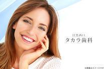 75%OFF【39,800円】≪セラミックスよりも強度の高い素材でできており、限りなく天然歯に近い色が出せるので透明感ある白い歯に近づけ...