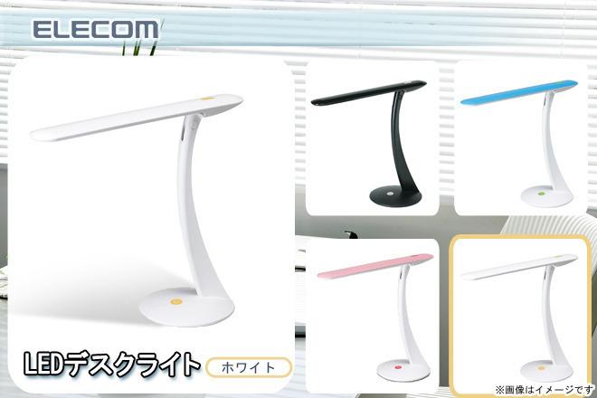 エレコム LEDデスクライト ホワイト