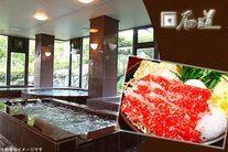 【2,980円】≪寒いこの季節にぴったり!みんなでわいわいを楽しめる「すき焼き」付き♪ 日本庭園を臨む露天風呂、気泡風呂、回転風呂など多...