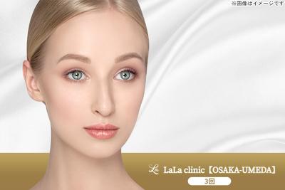 LaLa clinic【OSAKA-UMEDA】