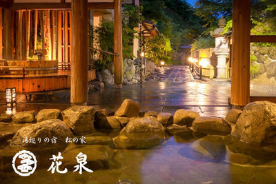 湯めぐりの宿 松の家 花泉クーポン