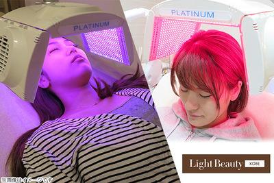 Light Beauty Este 神戸三ノ宮店クーポン