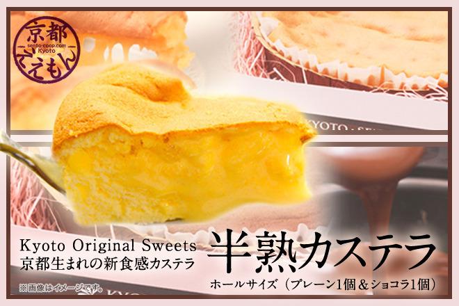 「半熟カステラ」ホールサイズ (プレーン1個&ショコラ1個)