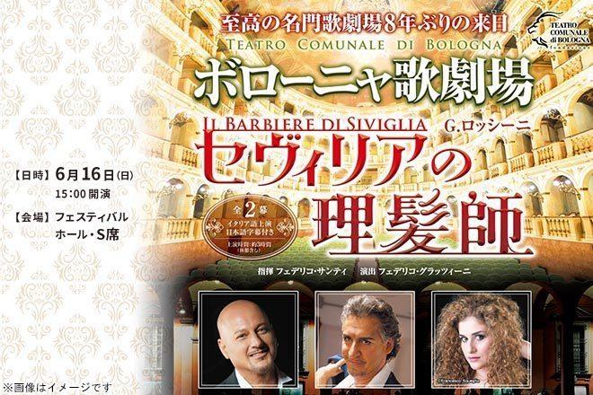 【41%割引格安チケット】ボローニャ歌劇場「セヴィリアの理髪師」大阪 来日公演 2019/フェスティバルホール|名門オペラが安い!一人鑑賞&デートにもおすすめ