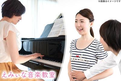 えみぃな音楽教室