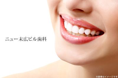 ニュー末広ビル歯科