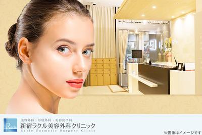 新宿ラクル美容外科クリニック 六本木院