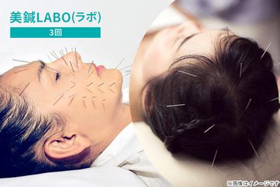 美鍼LABO(ラボ)