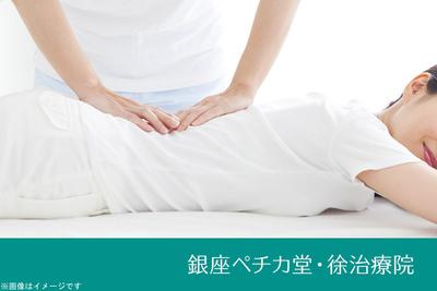 銀座ペチカ堂・徐治療院