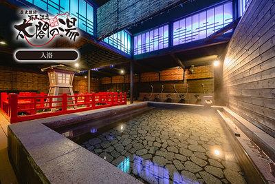 有馬温泉 太閤の湯