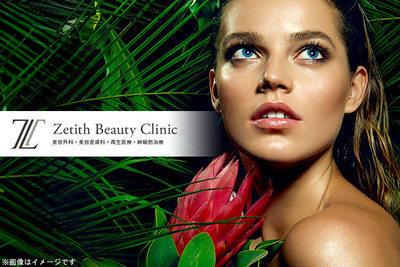 Zetith Beauty Clinic(ゼティスビューティークリニック)