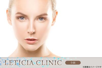 LETICIA CLINIC(レティシアクリニック)