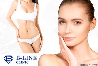 B-LINE CLINIC(ビーラインクリニック)クーポン