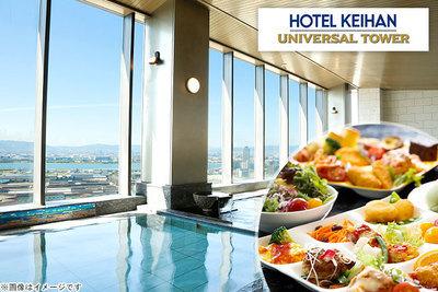 ホテル京阪 ユニバーサル・タワー Top of Universal