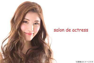 salon de actress(サロンド アクトレス) ※複数店舗利用可