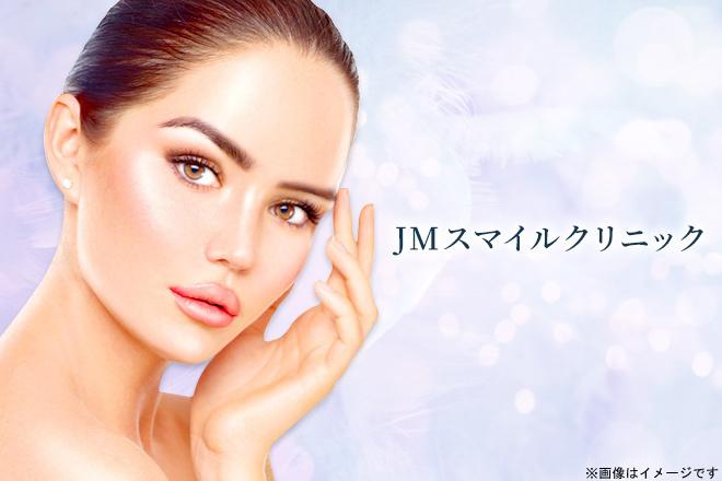 JMスマイルクリニック 【9,500円】≪厚労省承認機種「M22」を採用★光(IPL)でシミ、赤ら顔、ニキビ、小ジワ、毛穴などあらゆる肌のトラブルを同時に改善へ導き、肌の内側から美しい素肌へ◎/フォトフェイシャル(全顔)≫