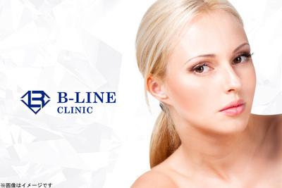 B-LINE CLINIC(ビーラインクリニック)
