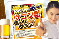 84%OFF【1,980円】≪☆送料無料☆コンビニ、ドラッグストアでもロングセラーを続ける有名ウコンドリンク1本分のクルクミン30mgが...