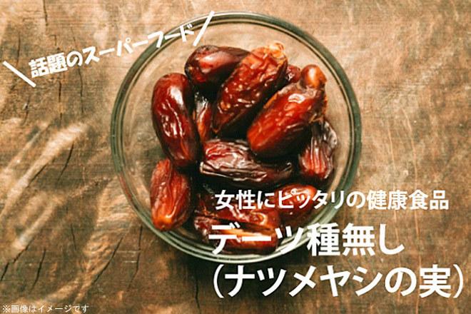 LineR plus 【1,550円】≪☆送料無料☆鉄分、カルシウム、カリウム、リンなどのミネラルが豊富!もっちりとした食感と、黒糖のような甘みが特徴の健康食品「無添加種無しデーツ1kg(500g×2袋)」≫ 写真2