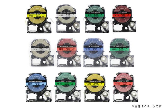 ヤスイチ激安問屋 【1,980円】≪☆送料無料☆お好みのカラー、サイズが選べる!強粘着タイプなのでしっかり貼れる「型番が選べるキングジム用テプラPRO互換テープカートリッジ4個セット」≫