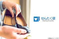 【13,980円】≪【2足分・1足6,990円】愛用の靴やブーツを長くお使いいただくために洗浄・消臭・除菌・抗菌処理を施して専用ルームで...