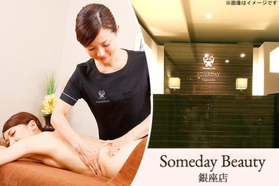 Someday Beauty 銀座店クーポン