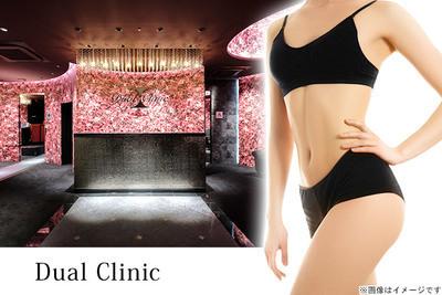 Dual Clinic 心斎橋クーポン