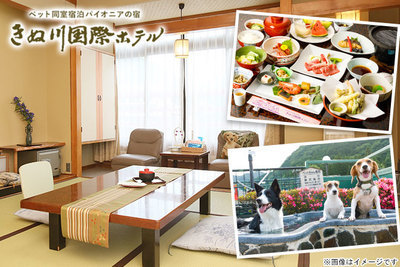 きぬ川国際ホテル